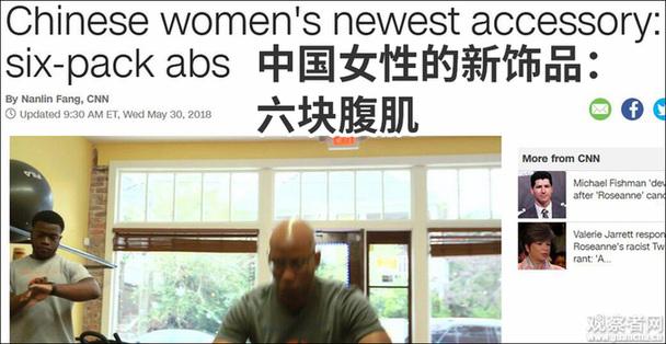 """美媒:""""六块腹肌""""正成为中国女性热衷的新饰品"""