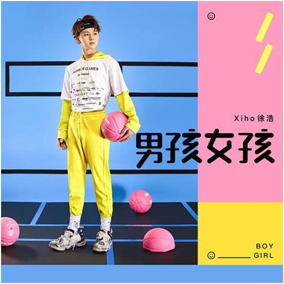 邻家少年徐浩新歌《男孩女孩》6.1首发