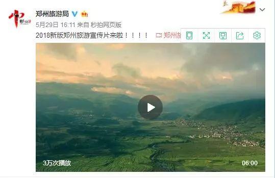 花348万拍的郑州旅游宣传片竟出现开封景点 旅游局回应