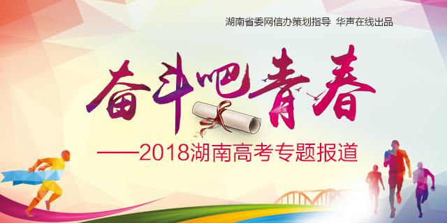奋斗吧,青春!――2018湖南高考专题报道