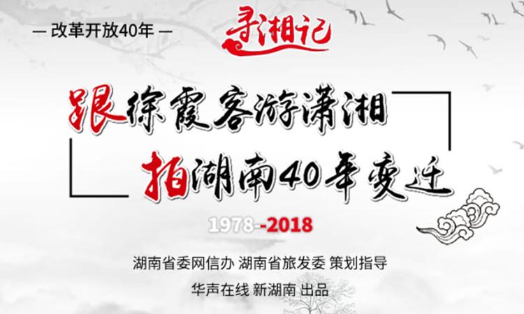 【改革开放40年】寻湘记|跟徐霞客游潇湘,拍湖南40年变迁!