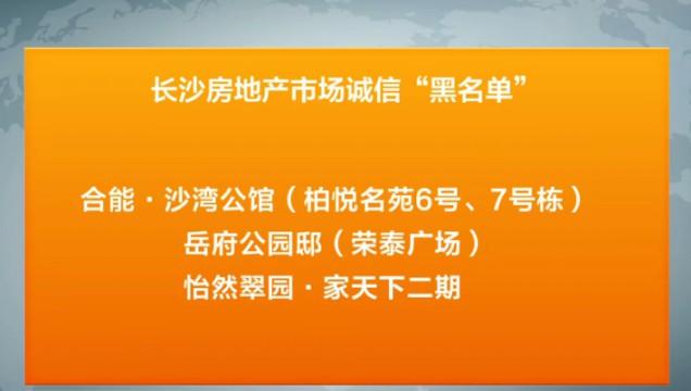 """长沙3个房地产项目被列入诚信""""黑名单"""""""