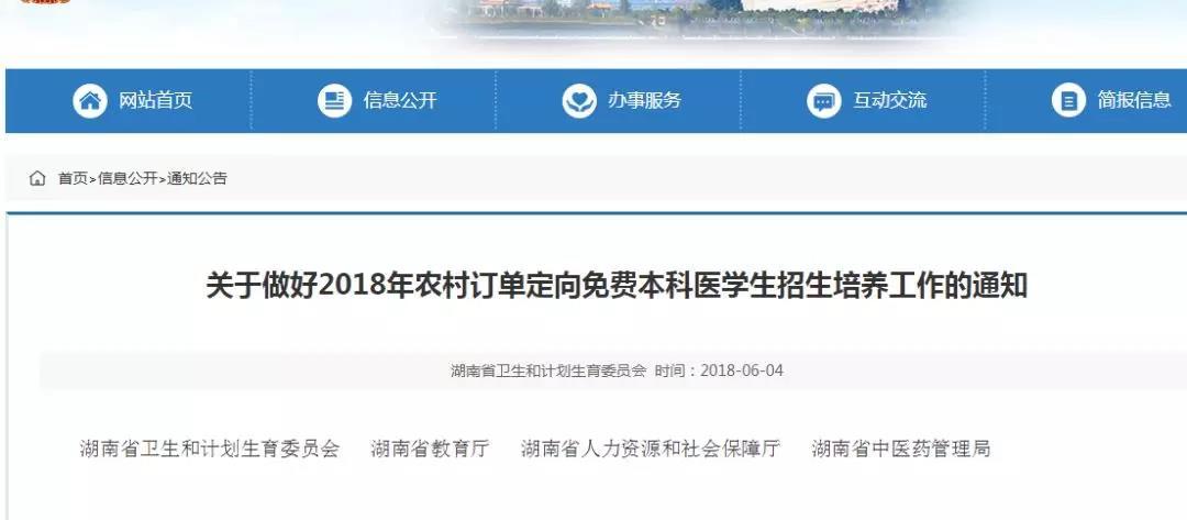 放大招!湖南农村订单定向免费本科医学生招生啦!