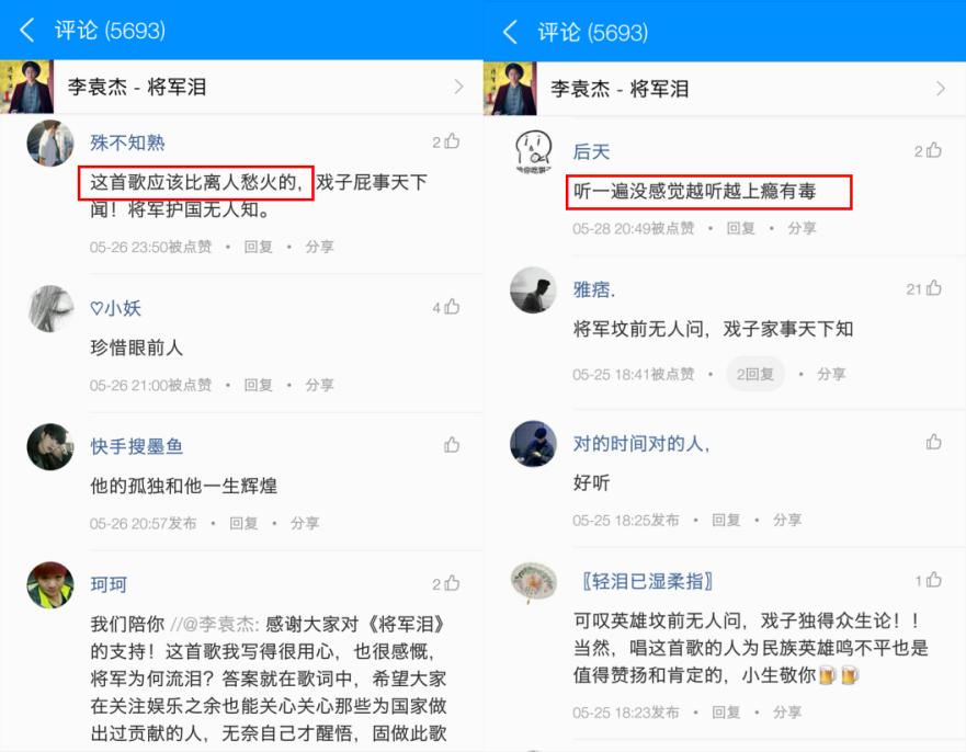 《离人愁》原唱带来别样中国风 粉丝直呼新歌越听越上瘾