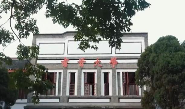 吉首大学、湖南工业大学等4所湖南高校升一本