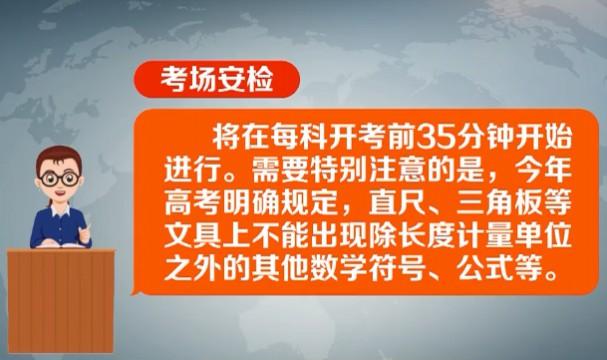 省教育考试院发布五大注意事项