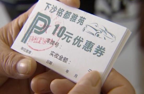 杭州一小区发放孝心停车券 送什么都不如常回家看看