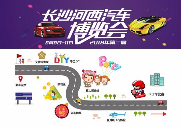 华声直播>>六月车展看河西 2018长沙河西汽车博览会开幕