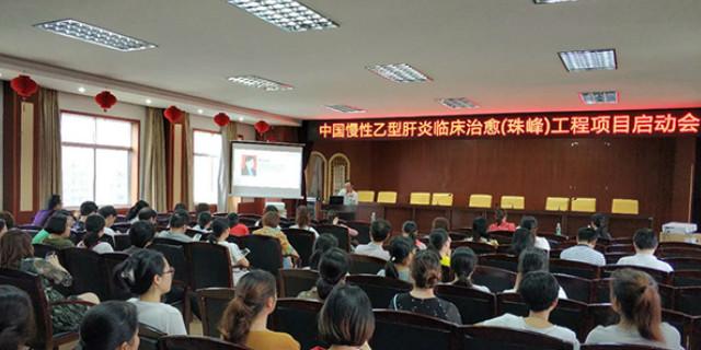 衡阳:中国慢性乙肝临床治愈(珠峰)工程启动