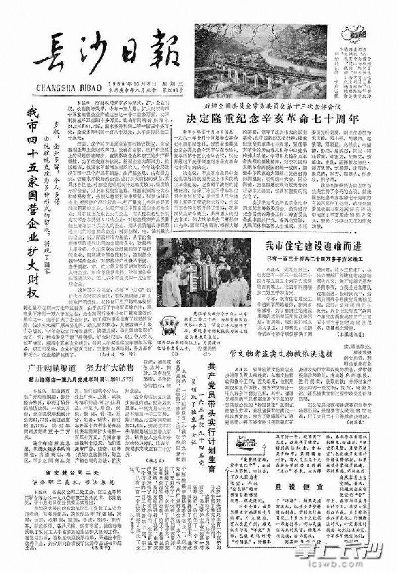 1980年10月8日《长沙日报》报道了长沙45家国营企业扩大财权。