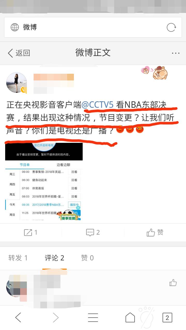 看直播变听球赛广播,CNTV独占世界杯的日子终于结束了