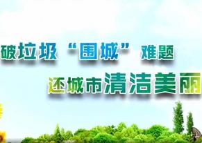 """湖南城镇生活垃圾数量每年增速5%-8% 垃圾""""围城""""亟需破解"""