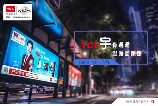 马天宇化身直播实验员,TCL成功擦出娱乐火花