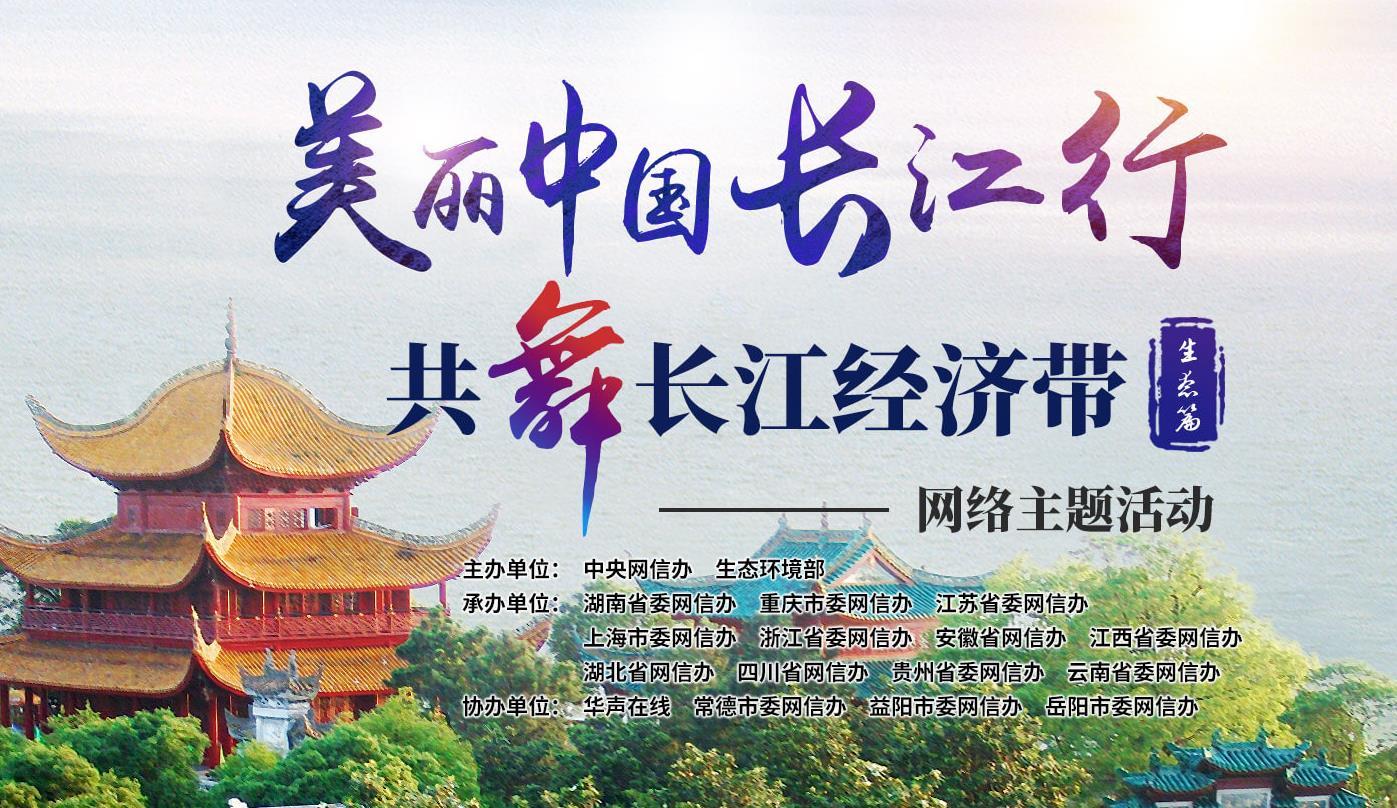 美丽中国长江行・共舞长江经济带