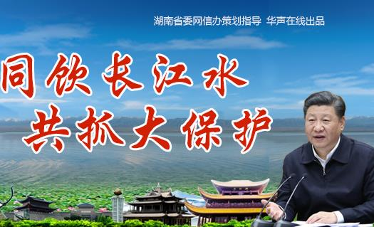 同饮长江水 共抓大保护