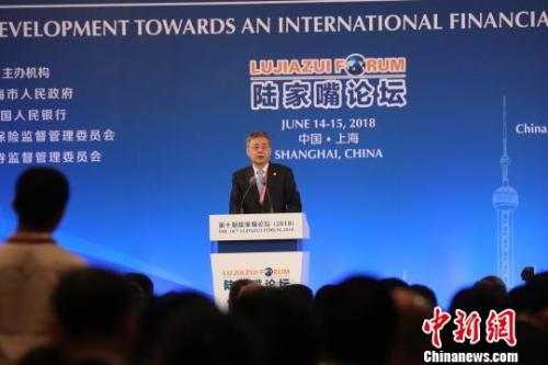 中国银行保险监督管理委员会主席郭树清6月14日在第十届陆家嘴论坛(2018)发表演讲。 缪璐 摄