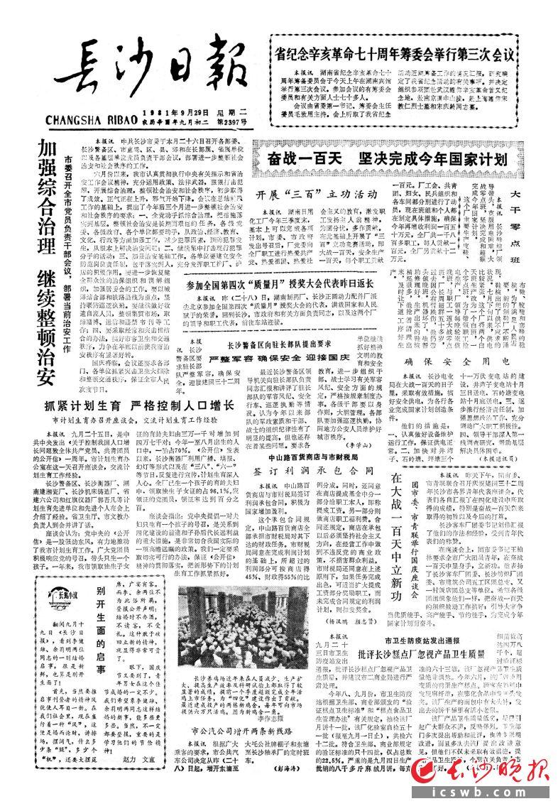 1981年9月29日《长沙日报》