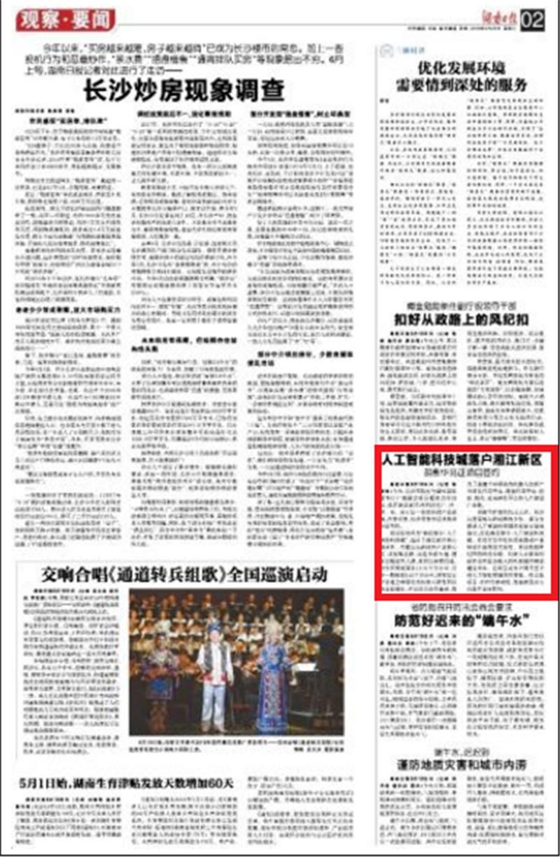 [长沙] 人工智能科技城落户湘江新区  胡衡华见证项目签约