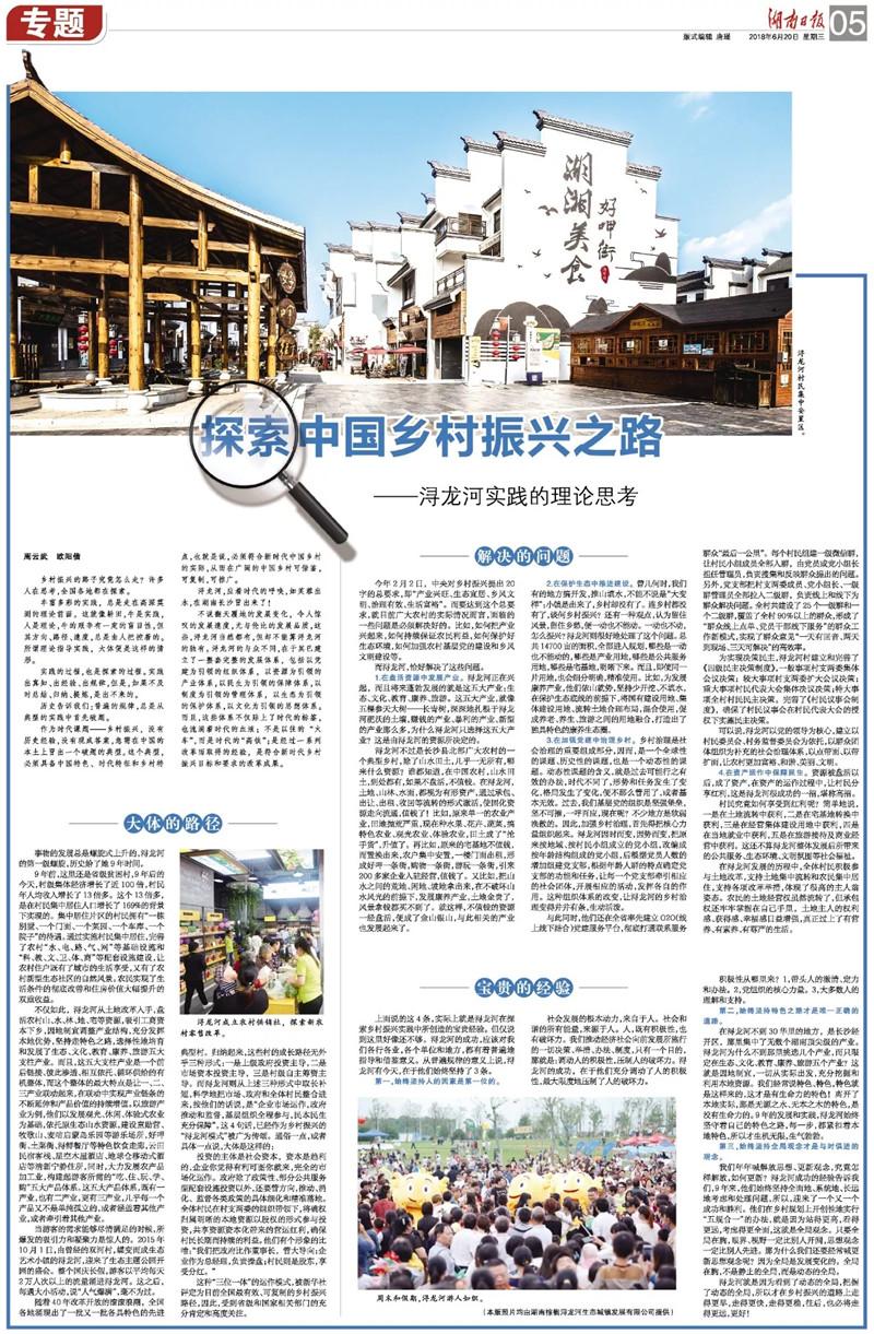 [长沙] 探索中国乡村振兴之路 ——浔龙河实践的理论思考