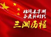 【三湘历程】1981年②――首家中外合资企业成立:湖南开放大门逐步打开