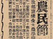 拾遗丨1941年,2月5日是农民节