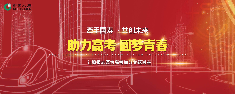 华声直播>>中国人寿帮您的孩子填报高考好志愿