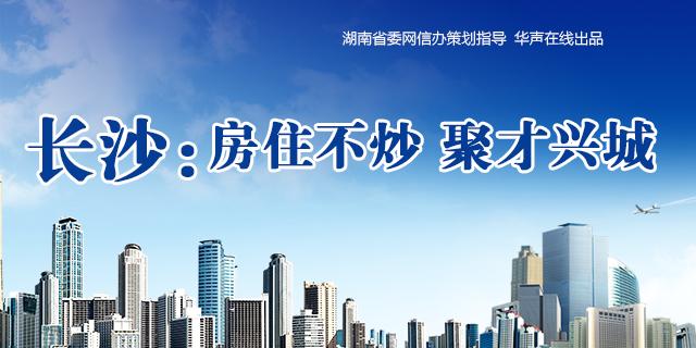 【专题】长沙:房住不炒 聚才兴城