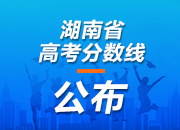 湖南2018高考分数线发布:文科一批569 理科一批513