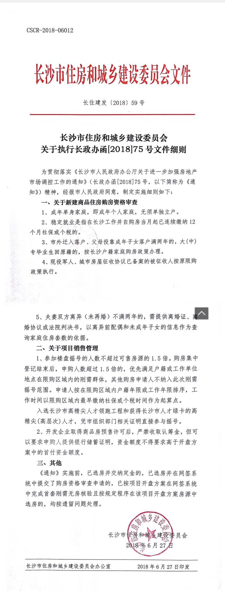 """急速赛车彩票平台:长沙""""反炒房""""调控政策实施细则发布:摇号人数不超过房源1.5倍"""