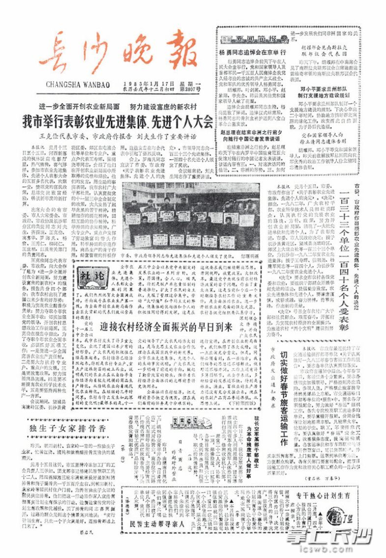 1983年1月17日《长沙晚报》