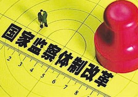 """盘点丨国家监察体制改革以来的N个""""第一"""""""