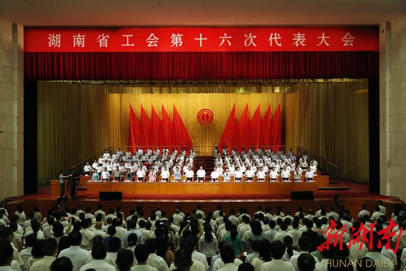 湖南省工会第十六次代表大会在长开幕 杜家毫发表讲话