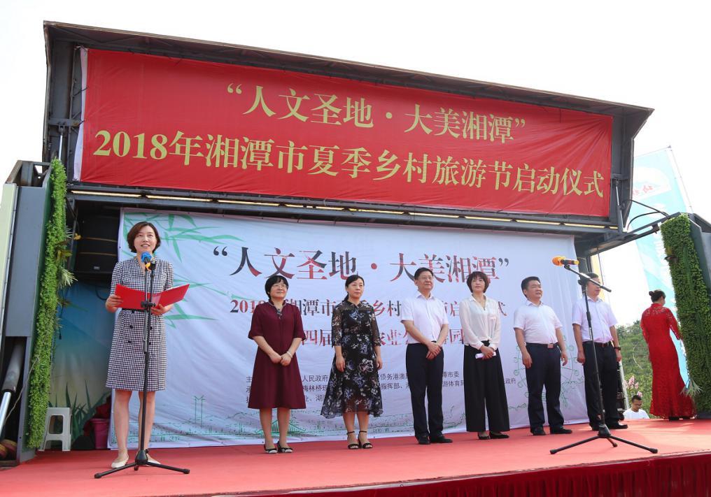 乡村振兴多彩梅林 湘潭市夏季乡村旅游节正式启动