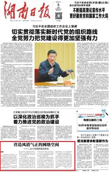 赛车信彩聊天室:湖南日报晨风三箭连发论守好网络舆论阵地