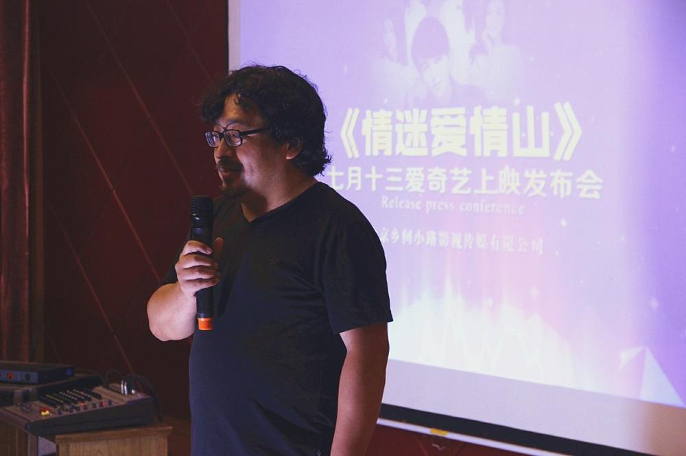《情迷爱情山》影片举行发布会_爱奇艺13日震憾上映