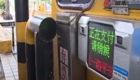 扫码3.5秒通过 湖南408个高速收费站开通手机支付