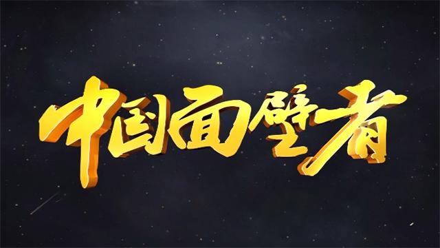 《中国面壁者》