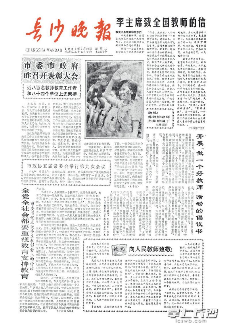 1985年9月10日《长沙晚报》