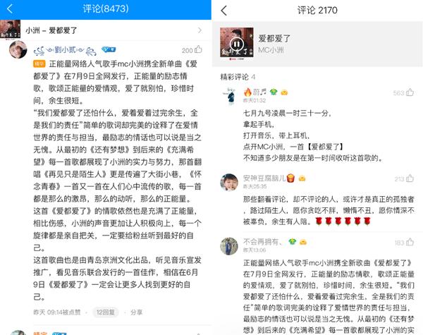 社会人儿的爱情曲,YY小洲新歌酷狗飙升榜第一位