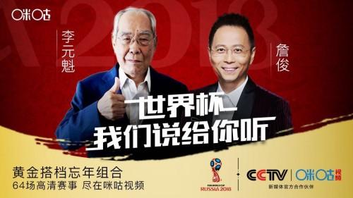 咪咕视频一键呼叫詹俊,世界杯直播有看头了!