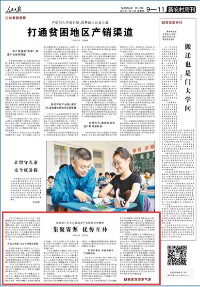 集聚资源 优势互补 桃江石牛江镇探索产业联盟扶贫模式