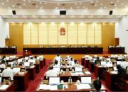 湖南省十三届人大常委会举行第五次会议 杜家毫主持
