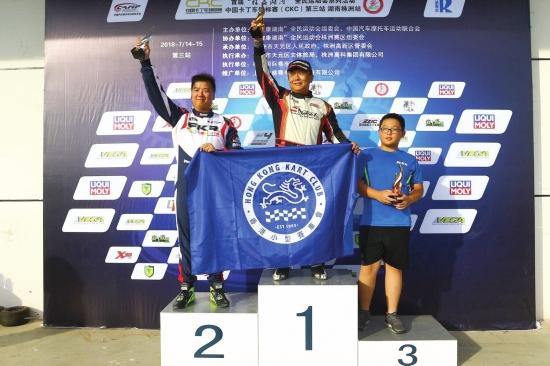 长沙男孩获CKC2018中国热门传奇世界卡丁车锦标赛国家大师组第一回合季军