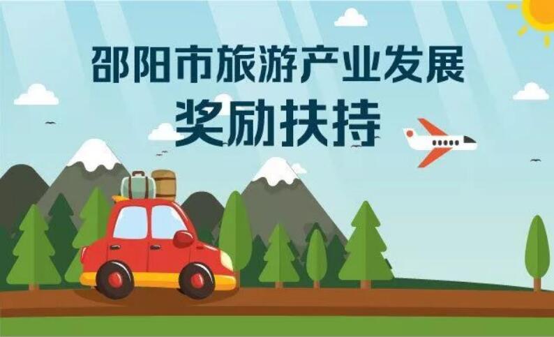 邵阳出台旅游产业发展奖励扶持办法