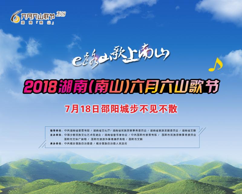 华声直播>>2018湖南(南山)六月六山歌节开幕式