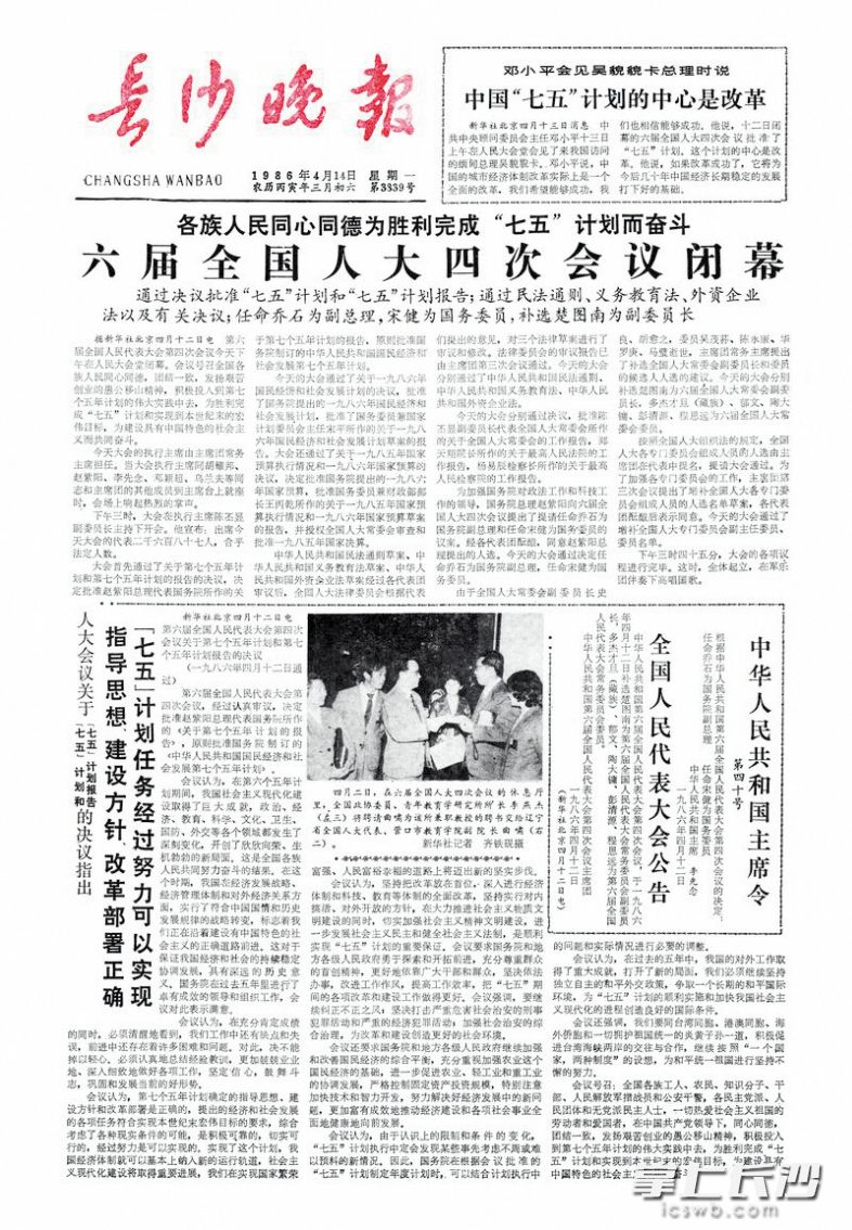 1986年4月14日《长沙晚报》