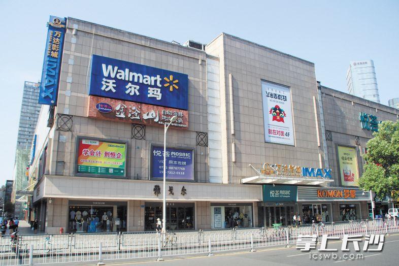 2003年,沃尔玛首次进驻长沙,如今在湖南已拥有15家店。