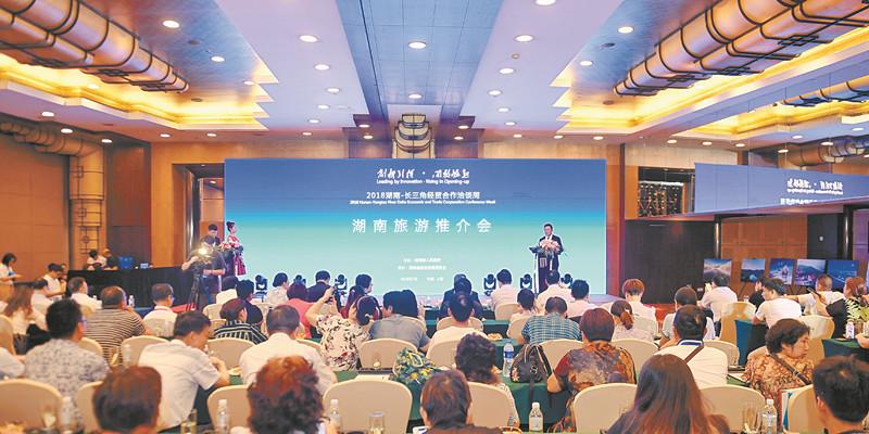 湖南旅游推介会在上海市举行