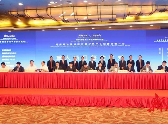 湖南开放强省建设暨优势产业链项目推介会在沪举行