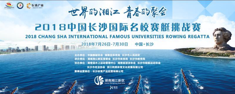 华声直播>>2018中国长沙国际名校赛艇挑战赛开幕式